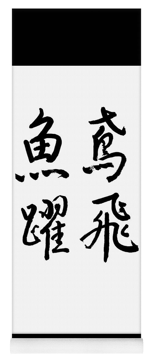 Freedom Chinese Calligraphy Yoga Mat For Sale By Mimi Tang