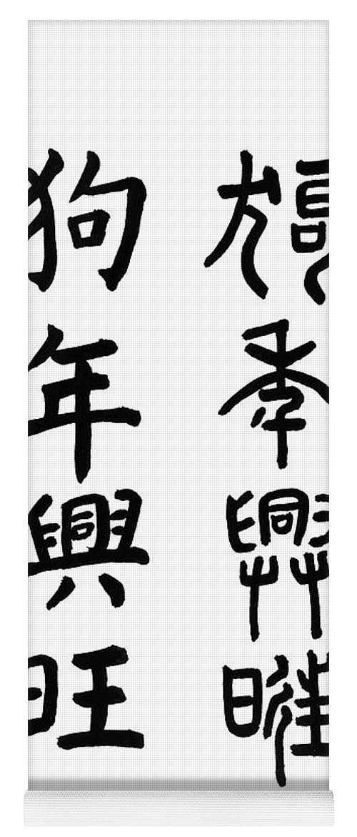 Prosperous Year Of The Dog- Chinese Calligraphy Yoga Mat for Sale by ...