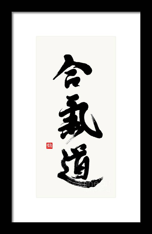 Aikido Framed Print featuring the painting Aikido In Semi-cursive Style by Nadja Van Ghelue