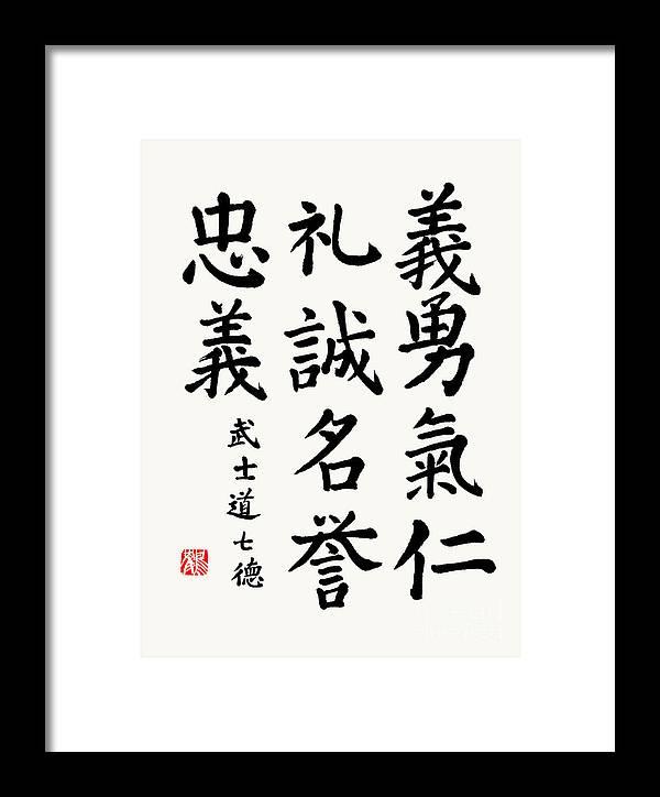 Bushido Code Framed Print featuring the painting Bushido Code In Regular Script by Nadja Van Ghelue