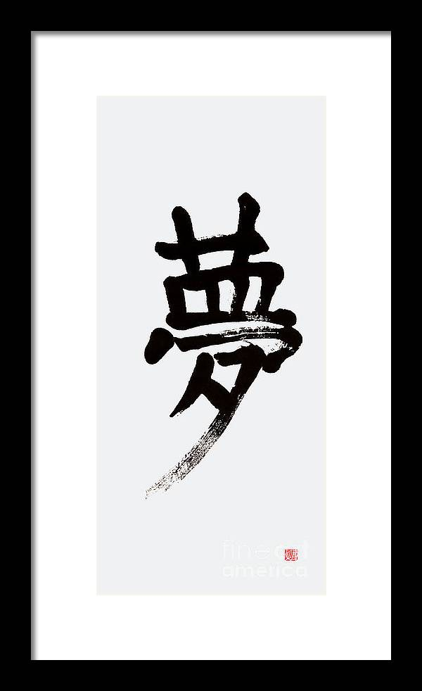 Dream Framed Print featuring the painting Spirited Dream Kanji Calligraphy by Nadja Van Ghelue