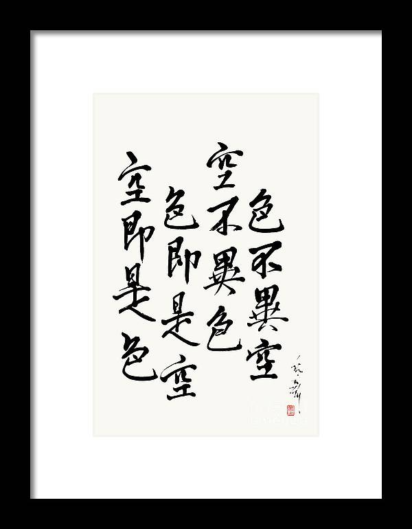 Heart Sutra Framed Print featuring the painting Form Is Emptiness Verse From The Heart Sutra by Nadja Van Ghelue