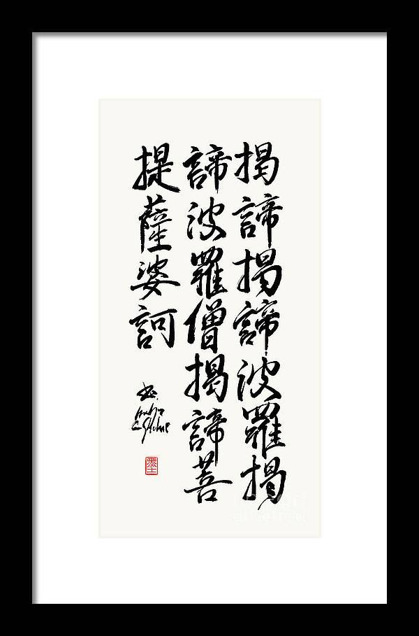 Buddhism Framed Print featuring the painting Gate Gate Paragate Mantra In Gyosho Style by Nadja Van Ghelue