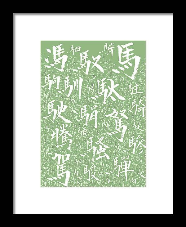 Kanji Framed Print featuring the painting Horse Knaji Family by Kim Kimura