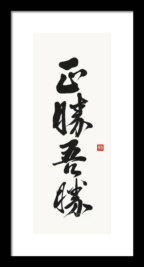 Aikido Framed Print featuring the painting Masakatsu Agatsu In Gyosho by Nadja Van Ghelue