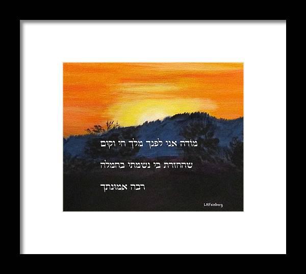 Modeh Ani Prayer With Sunrise Framed Print