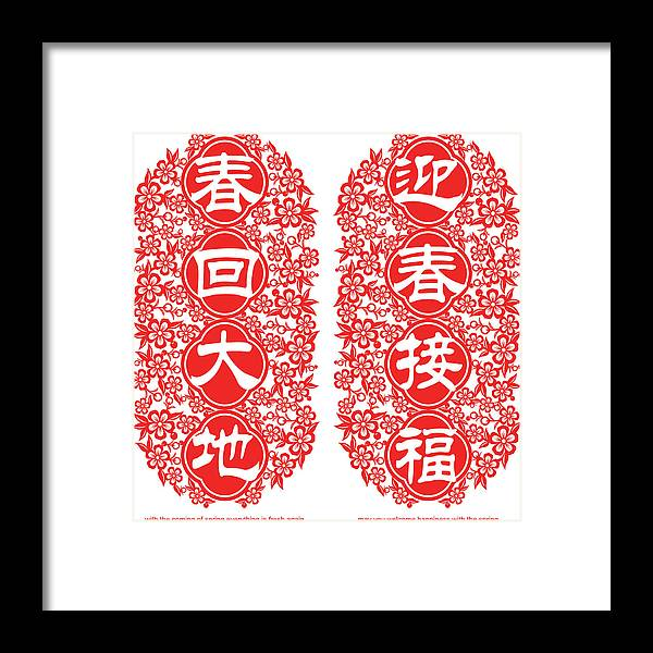 Chinese Culture Framed Print featuring the digital art Spring Floral Couplet by Exxorian