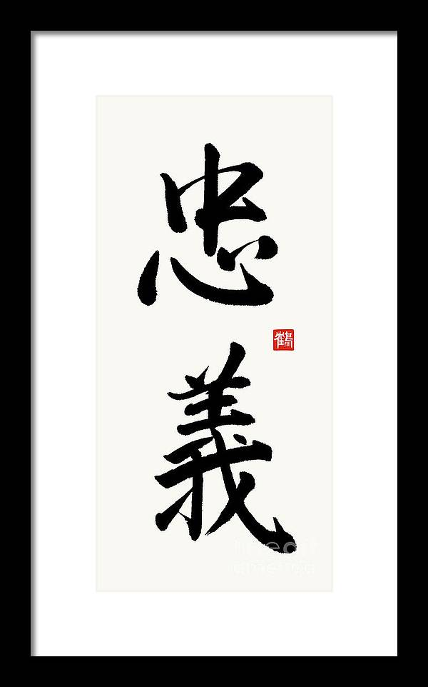 Chuugi Framed Print featuring the painting The Kanji Chuugi Or Loyalty In Gyosho by Nadja Van Ghelue