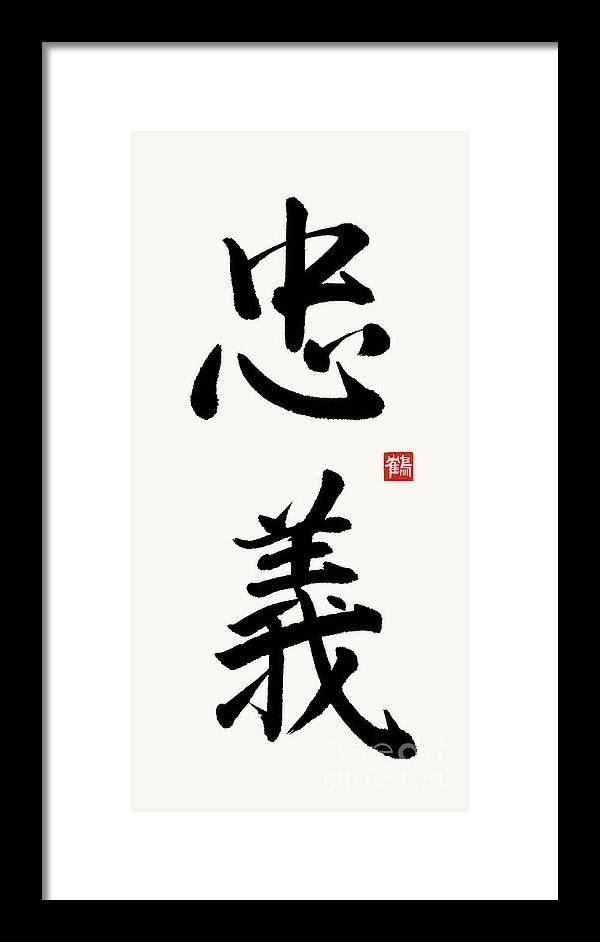 Chuugi Framed Print featuring the painting The Kanji Chuugi or Loyalty In Gyosho by Nadja Van Ghelue