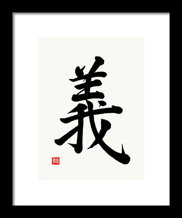 Right Action Framed Print featuring the painting The Kanji Gi or Right Action In Gyosho by Nadja Van Ghelue