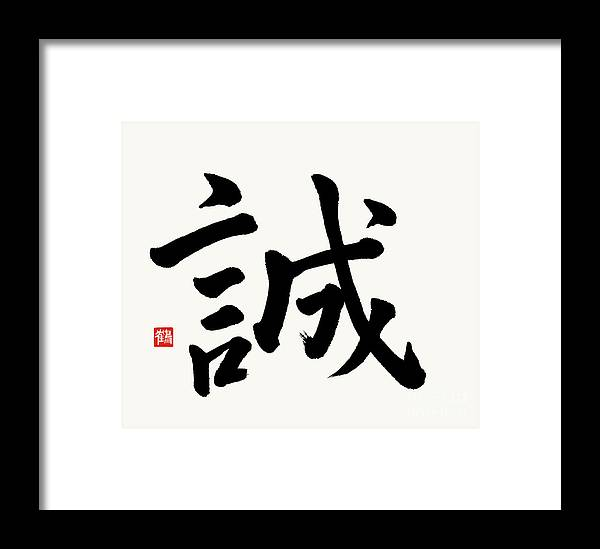 Truthfulness Framed Print featuring the painting The Kanji Makoto Or Truthfulness Brushed In Regular Script Of Japanese Calligraphy by Nadja Van Ghelue