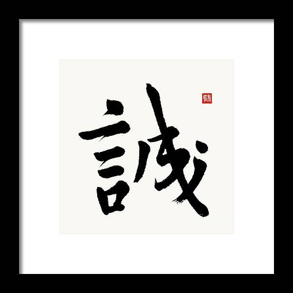 Makoto Framed Print featuring the painting The Kanji Makoto or Truthfulness In Gyosho by Nadja Van Ghelue