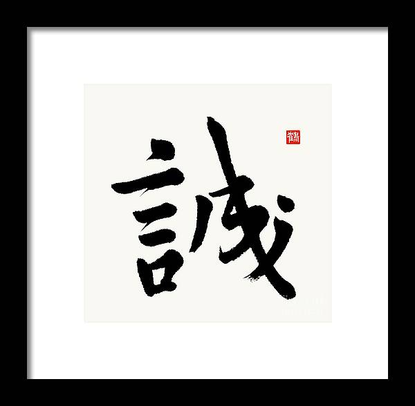 Makoto Framed Print featuring the painting The Kanji Makoto Or Truthfulness In Gyosho by Nadja Van Ghelue