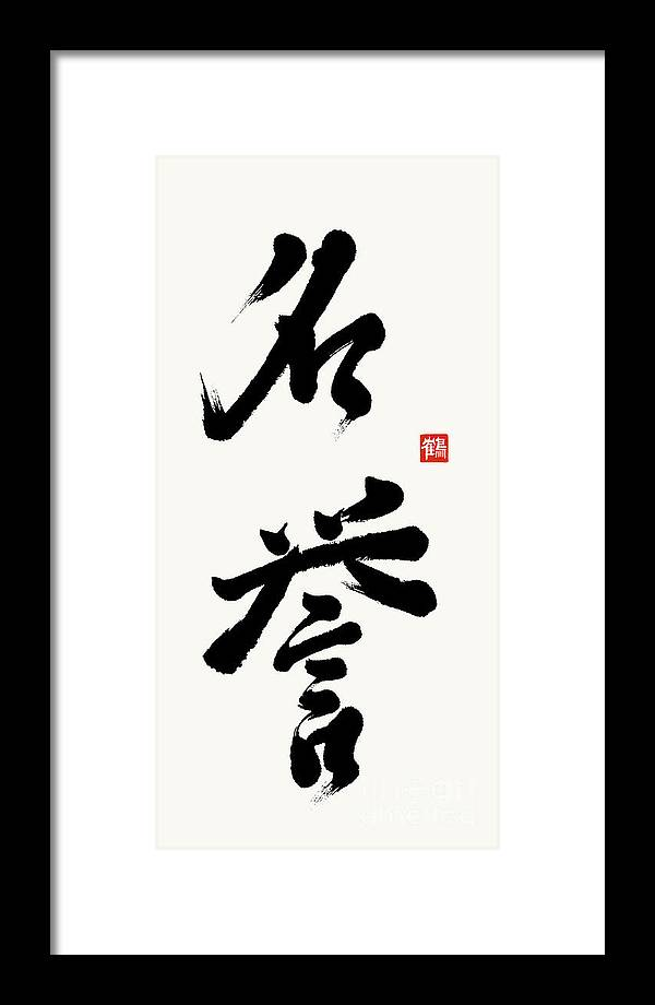 Meiyo Framed Print featuring the painting The Kanji Meiyo Or Honor In Gyosho by Nadja Van Ghelue