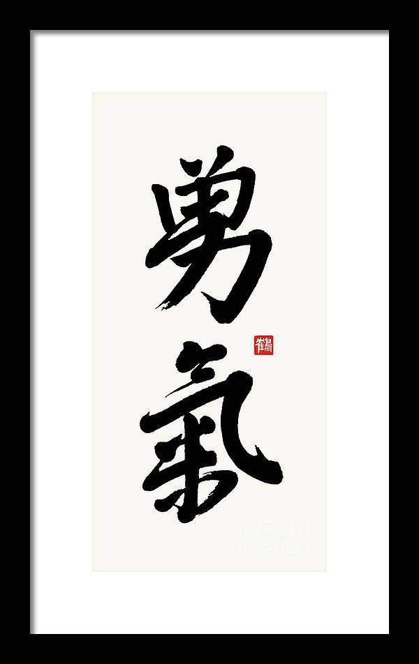 Yuuki Framed Print featuring the painting The Kanji Yuuki Or Courage In Gyosho by Nadja Van Ghelue