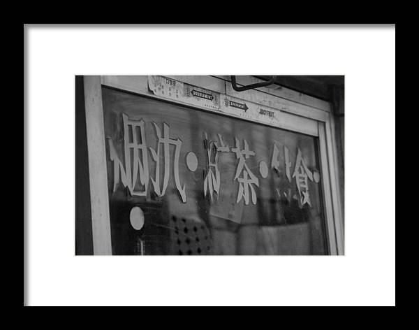 Beijing Framed Print featuring the photograph Doublemint by Jacob Smith