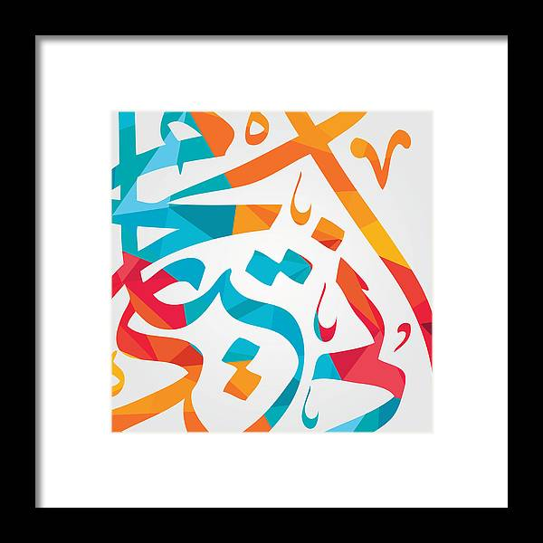Abstract Islamic Calligraphy Wall Art Modern Islamic Decor Arabic ...