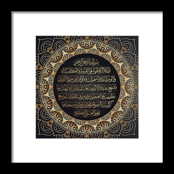 Ayat Kursi Quranic Islamic Wall Art, - Framed Print