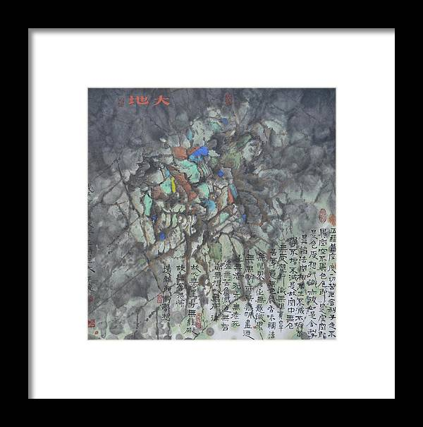 Chinese Painting Framed Print featuring the painting The Earth by Zi De Chen