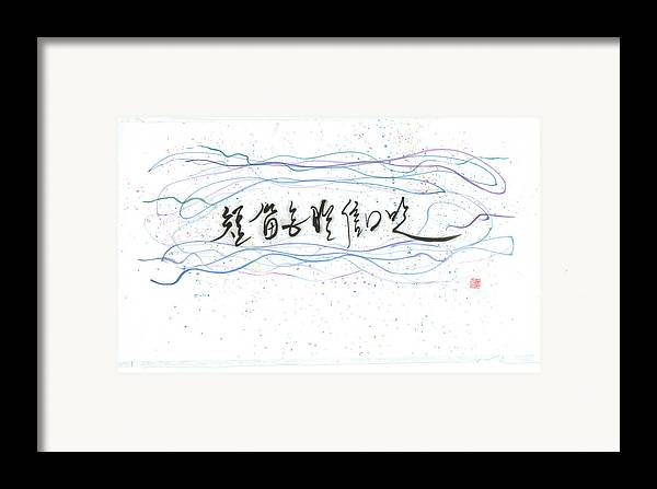 Chinese Calligraphy-ancient Chinese Poem About A Young Shepherd Playing A Random Tune On A Flute Framed Print featuring the painting A Random Tune by Mui-Joo Wee