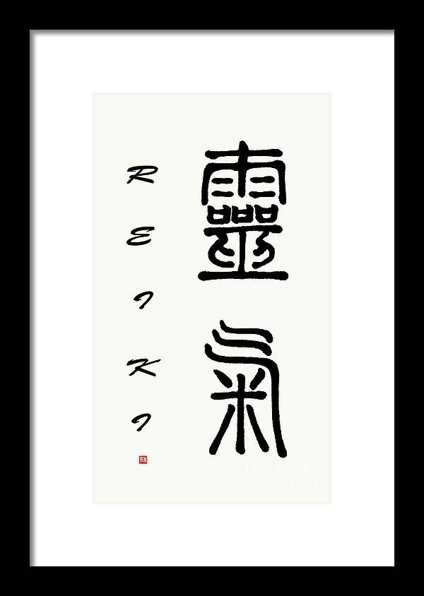 Reiki Framed Print featuring the painting Enigmatic Reiki Kanji Calligraphy by Nadja Van Ghelue