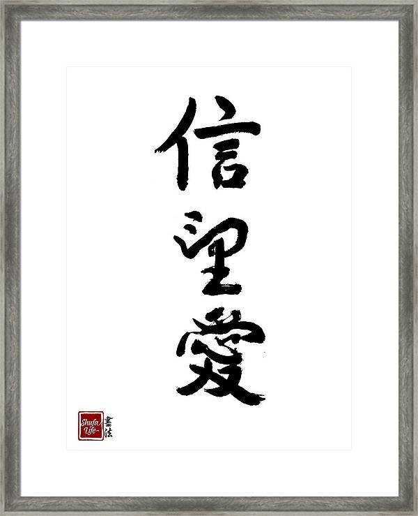 Faith Hope Love Chinese Calligraphy Framed Print By Mimi Tang