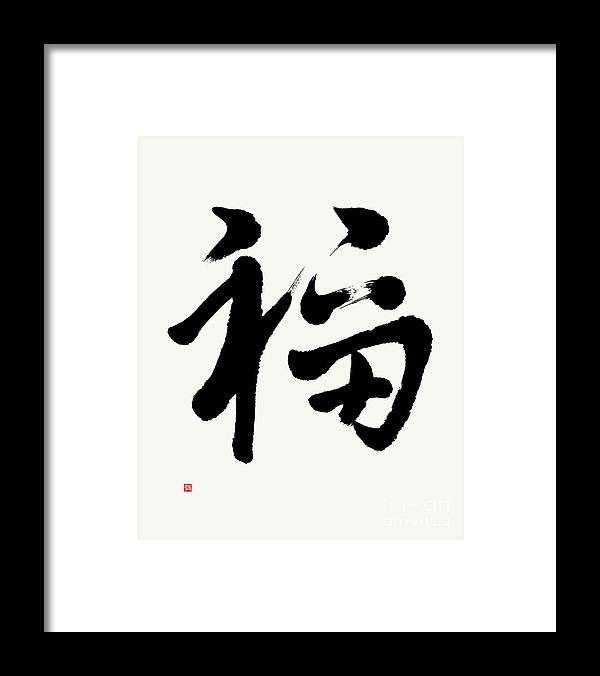 Good Luck Kanji Framed Print featuring the painting Good Fortune, Fuku In Semi-cursive by Nadja Van Ghelue