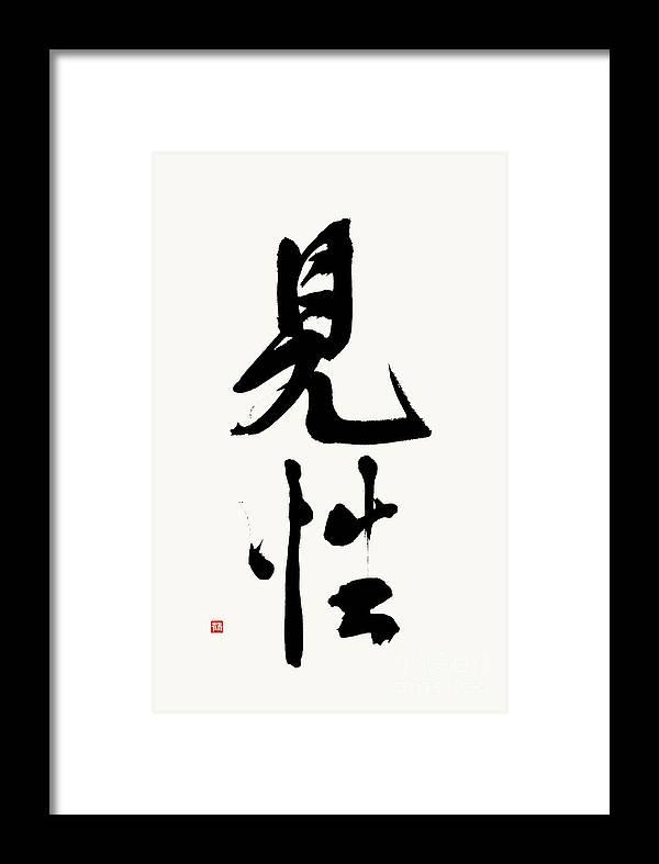 Kensho Framed Print featuring the painting Kensho - Seeing One's Nature by Nadja Van Ghelue