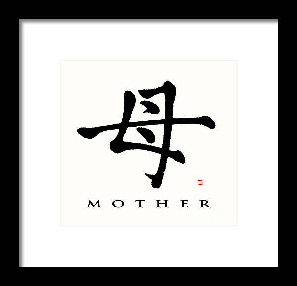 Mother Framed Print featuring the painting Mother, The Generosity of The Earth by Nadja Van Ghelue