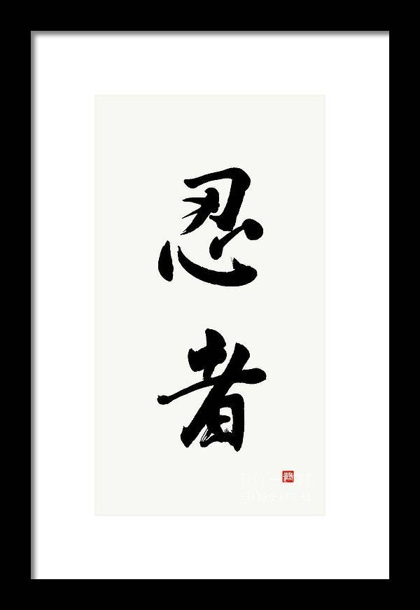 Ninja Framed Print featuring the painting Ninja Kanji Calligraphy by Nadja Van Ghelue