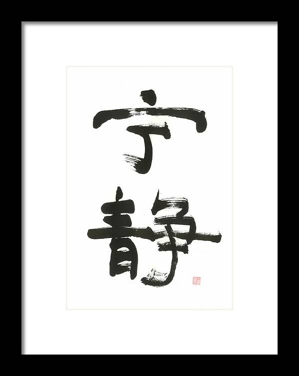 Chinese Calligraphy-serene Framed Print featuring the painting Serene by Mui-Joo Wee