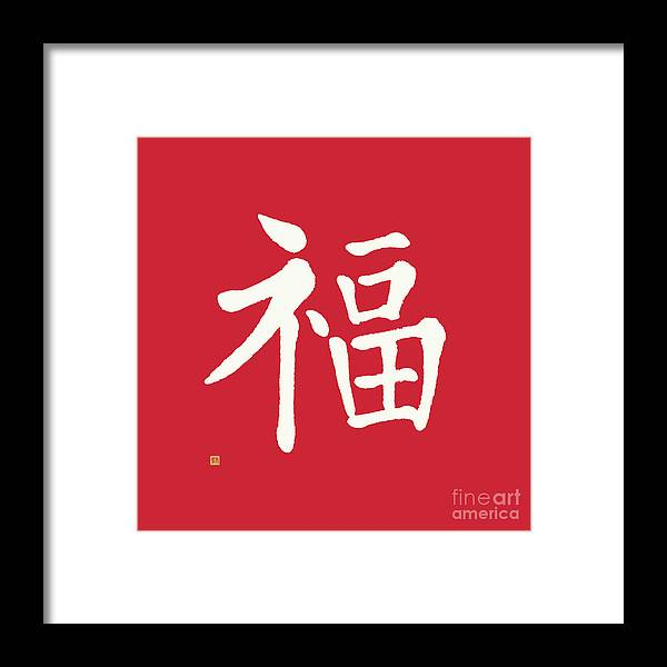 Good Luck Framed Print featuring the painting The Seal of Good Fortune by Nadja Van Ghelue