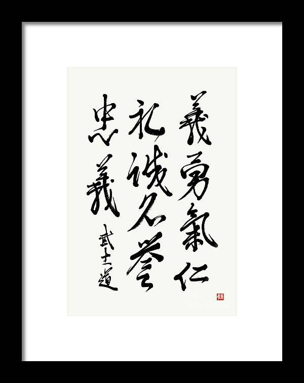 Bushido Code Framed Print featuring the painting Bushido Code In Flowing Style by Nadja Van Ghelue