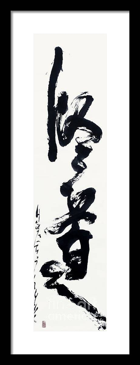 Zen Framed Print featuring the painting Cultivate the Way - Practice the Dao by Nadja Van Ghelue