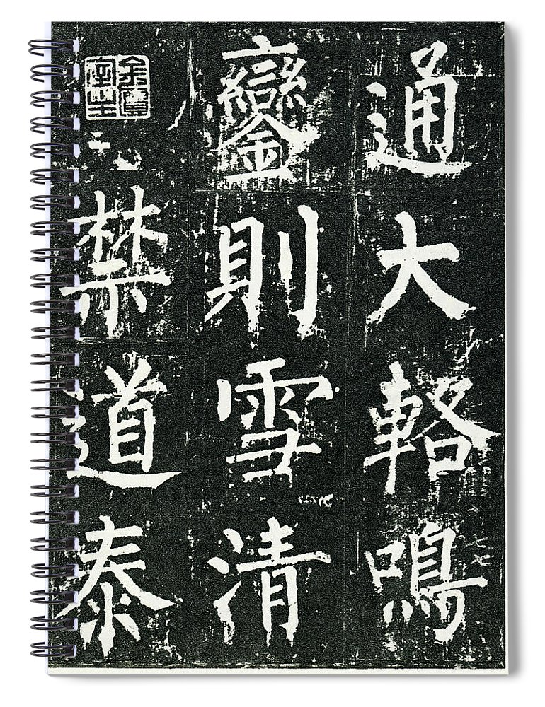 Chinese Culture Spiral Notebook featuring the photograph Ancient Chinese Calligraphy Xxxl by Hudiemm