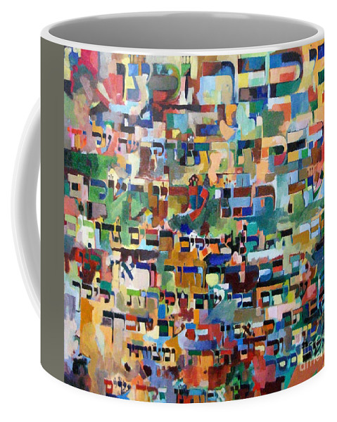 Torah Coffee Mug featuring the painting for we have already merited to receive the Torah 8 by David Baruch Wolk