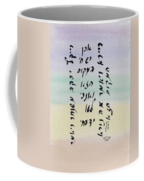 Calligraphy Coffee Mug featuring the painting Jacob's Ladder by Linda Feinberg