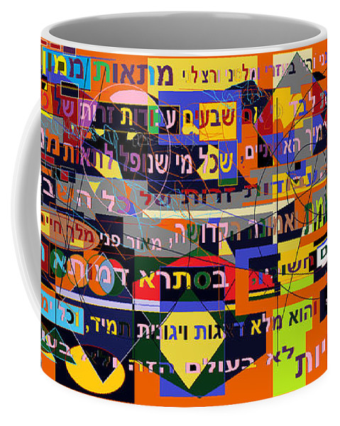 Torah Coffee Mug featuring the digital art Prayer To Be Saved From The Lust Of Money 1 by David Baruch Wolk