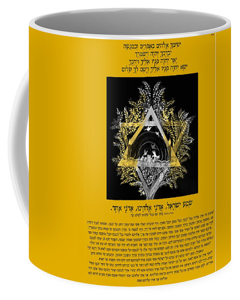 Son Blessing Coffee Mug featuring the digital art Son Blessing And Shema Israel In Hebrew by Sandrine Kespi