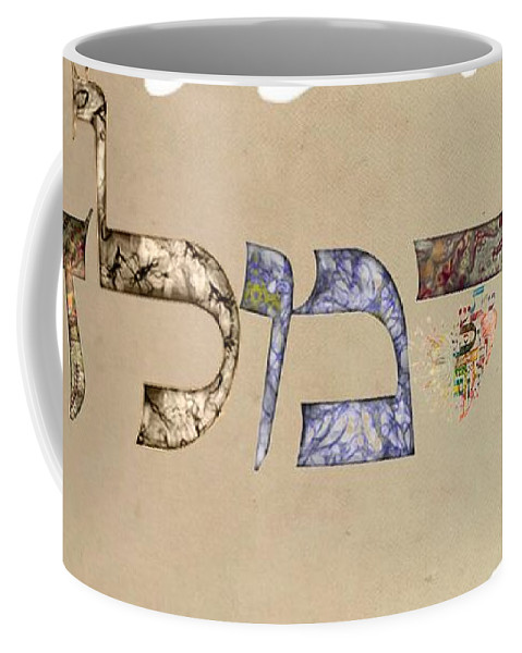 Hebrew Coffee Mug featuring the digital art Hebrew Calligraphy- Carmela by Sandrine Kespi