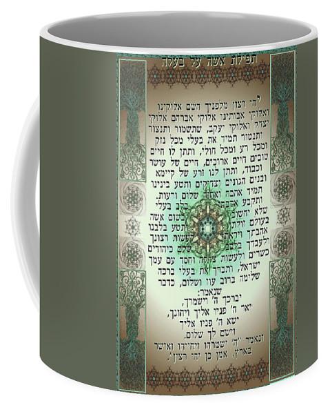 Mikvah Prayer Coffee Mug featuring the digital art Hebrew Prayer For The Mikvah- Woman Prayer For Her Husband by Sandrine Kespi