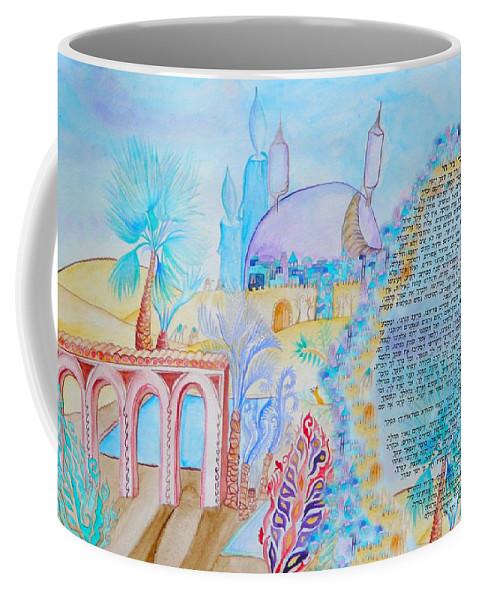 Nishmat Kol Chay Coffee Mug featuring the digital art Hebrew Prayer- Nishmat Kol Chai by Sandrine Kespi
