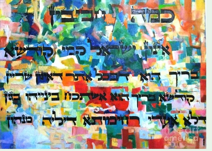 Israel Greeting Card featuring the painting How Cherished Is Israel By G-d by David Baruch Wolk