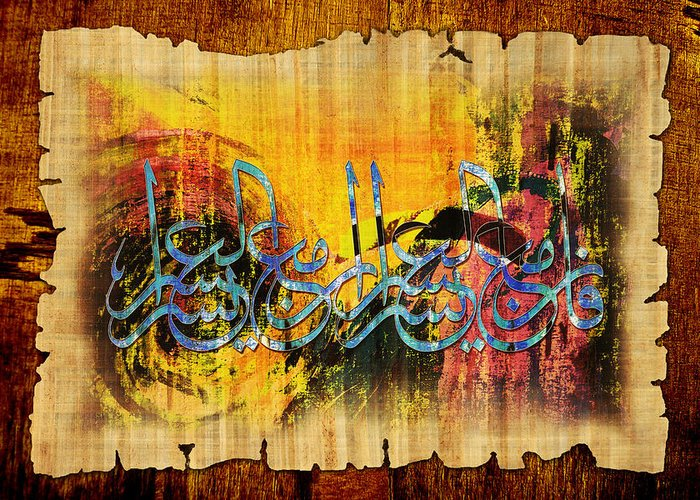 Islamic Greeting Card featuring the painting Islamic Calligraphy 028 by Catf