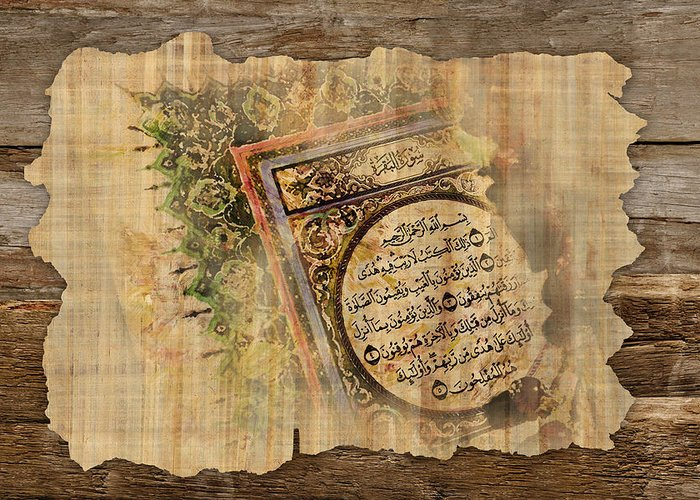 Islamic Greeting Card featuring the painting Islamic Calligraphy 037 by Catf
