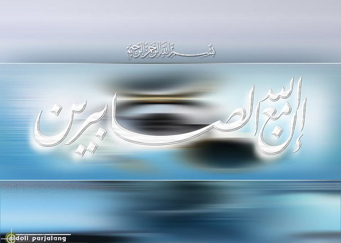 Islamic Calligraphy Greeting Card featuring the painting Allah Ma'as Sabirin by Irwan Malik Marpaung