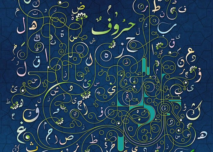 Arabic Greeting Card featuring the digital art Arabic Alphabet Sprouts by Bedros Awak