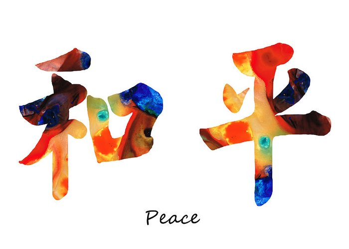 peace greeting card featuring the painting chinese symbol peace sign 1 by sharon cummings