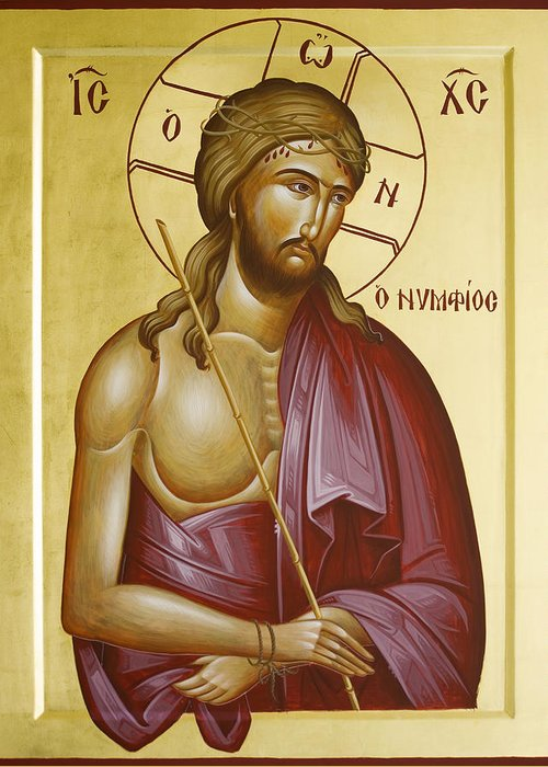 Icon Greeting Card featuring the painting Christ The Bridegroom by Julia Bridget Hayes