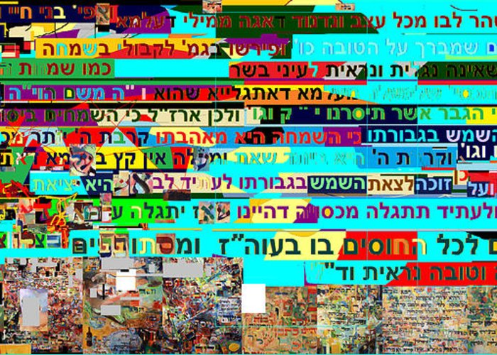 Greeting Card featuring the digital art from Sefer HaTanya chapter 26 c by David Baruch Wolk